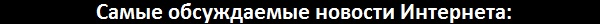 Самые обсуждаемые новости шоу-бизнеса