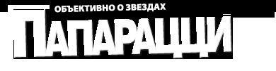 Папарацци - развлекательный online-журнал о звездах