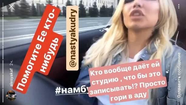 После проклятий в адрес Насти Кудри и Ольги Бузовой Алеся Кафельникова закрыла свой инстаграм