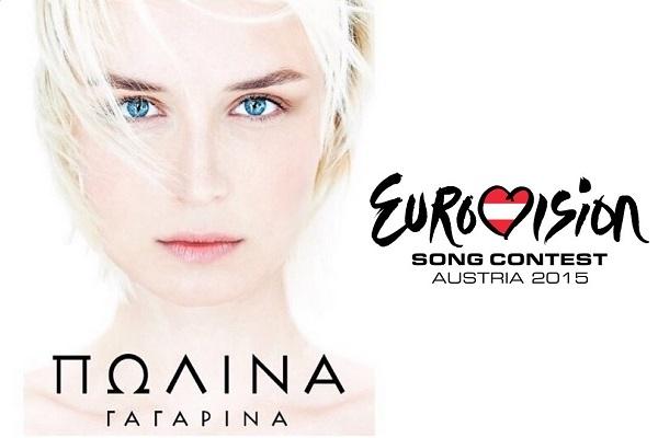 На конкурс Евровидение от России поедет Полина Гагарина