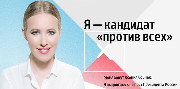 Ксения Собчак объявила о начале своей президентской кампании