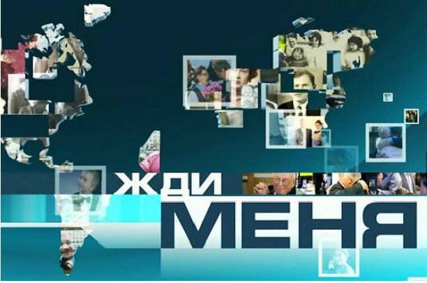 """Стали известны имена новых ведущих программы """"Жди меня"""""""