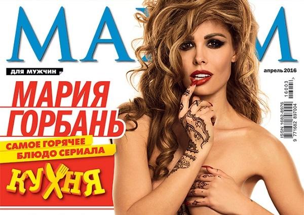 Мария горбань видео скачать бесплатно в журнале максим фото 145-98