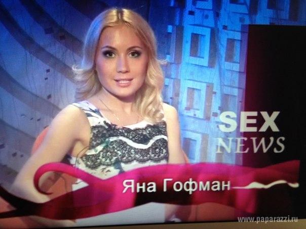 Сексуальная эволюция ведущая телеканала tdk