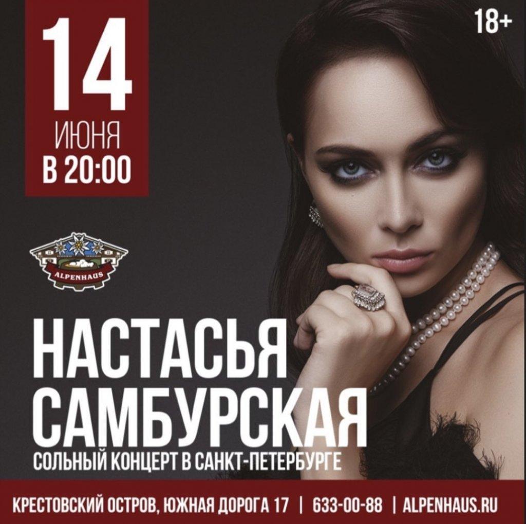 Настасья Самбурская сольный концерт санкт-петербург Screenshot_20190529-134820_Instagram.jpg