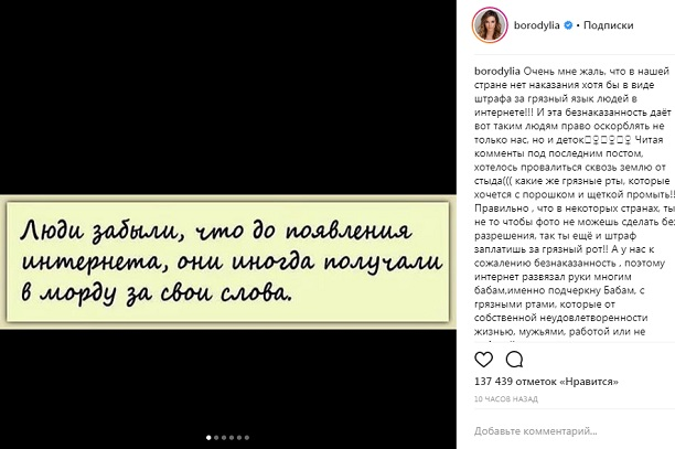 Бородина закатила истерику из-за критики детей. «Интернет развязал бабам грязные рты»