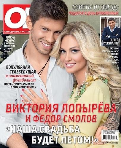 Виктория Лопырева против профессии своего жениха