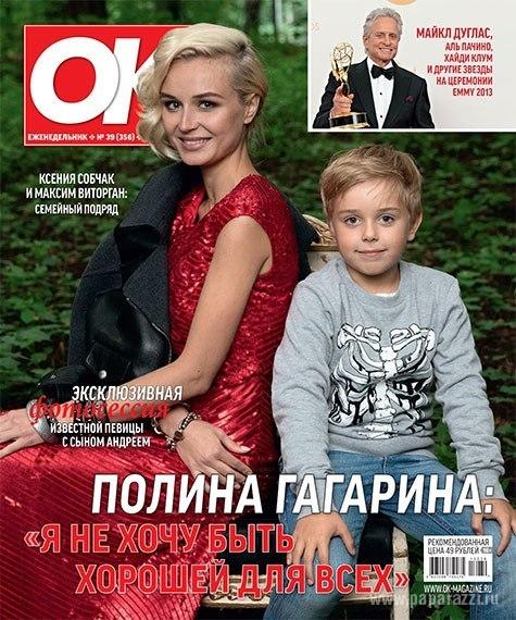 Полина Гагарина оставила сына одного в день рождения