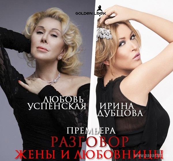 Видео успенская и дубцова фото 1-581