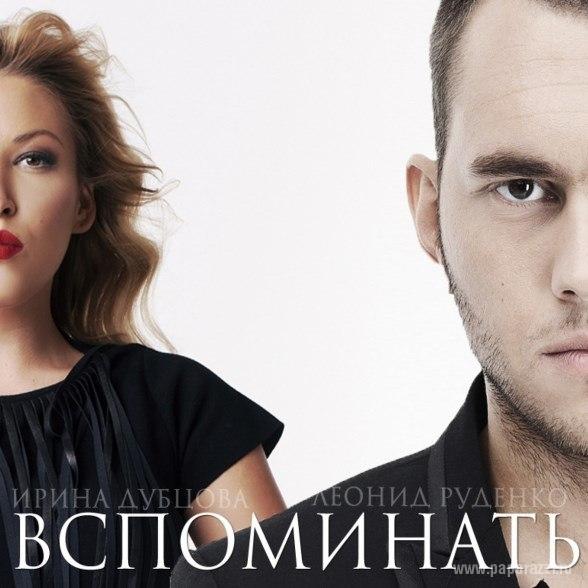 """Леонид Руденко решил сделать ремикс на собственную песню """"Вспоминать"""""""