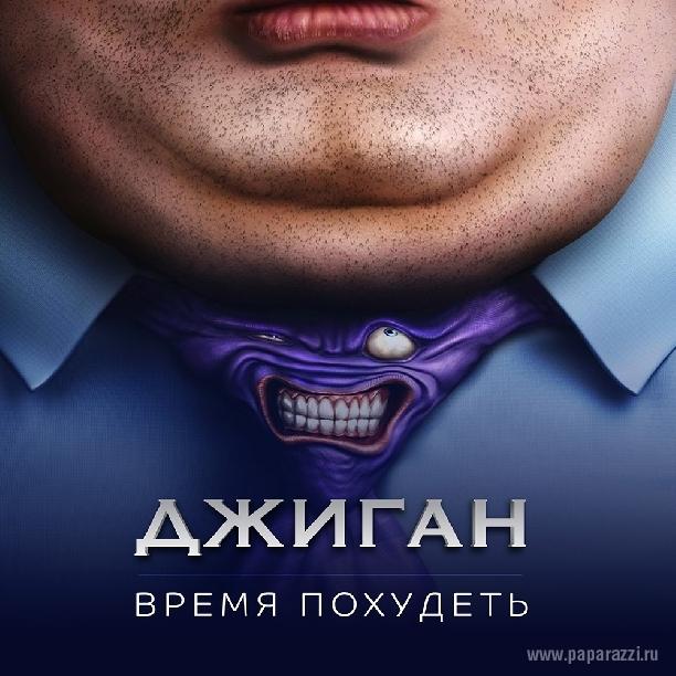 """Джиган презентовал новое видео """"Время похудеть"""""""