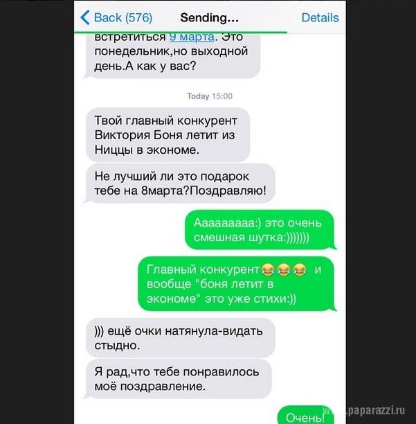 Ксения Собчак продолжает доставать Викторию Боня