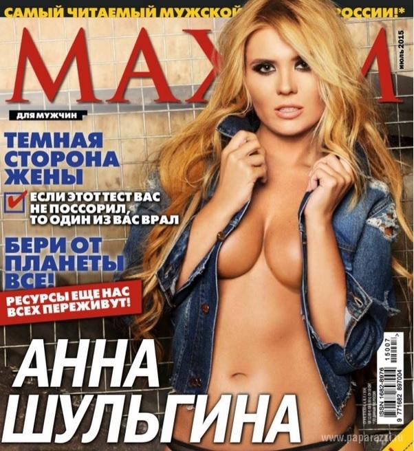 Анна Шульгина вышла из себя после съемок в Maxim