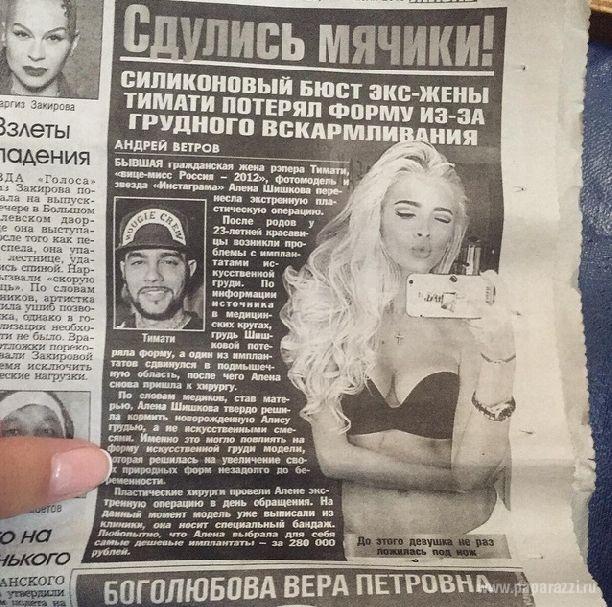 Алена Шишкова опровергла информацию о пластической операции