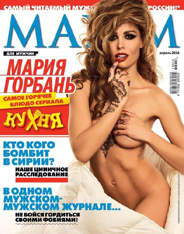 Мария горбань видео скачать бесплатно в журнале максим фото 145-955