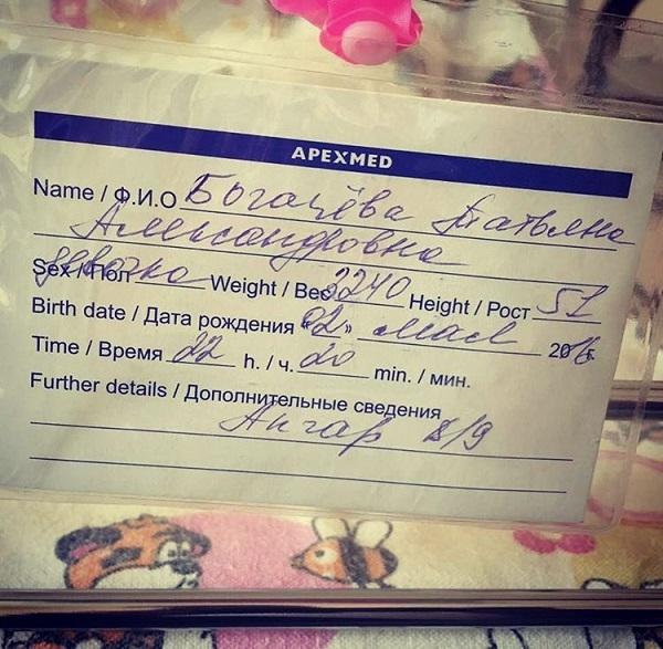 Татьяна Богачева из группы «Инь-Ян» опубликовала первый снимок своей новорожденной дочери