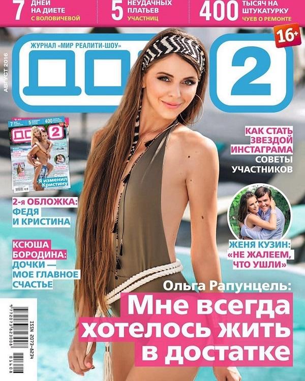 Ольга Рапунцель показала свадебное платье и снялась для обложки журнала