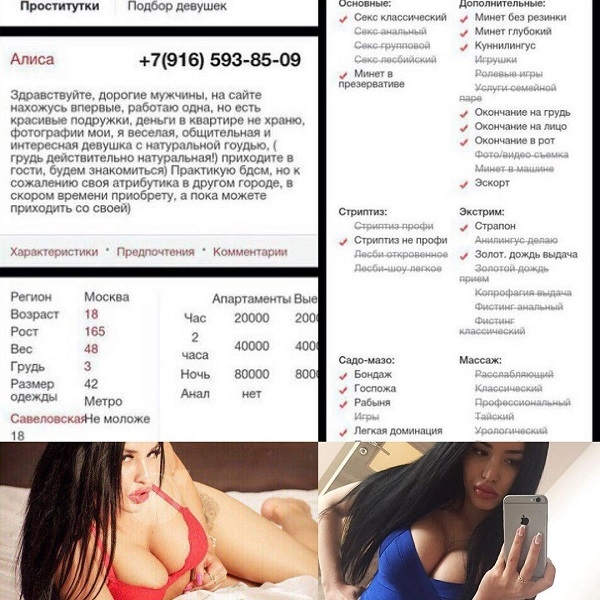Алису Мусу выгнали с телепроекта «Дом-2» за проституцию