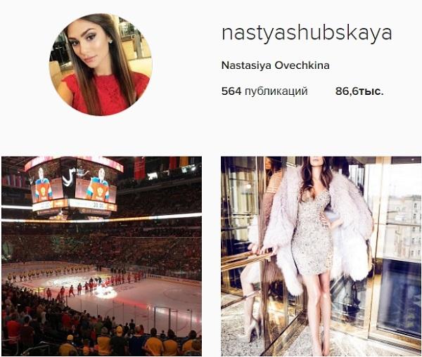 Анастасия шубская показала фото из загса