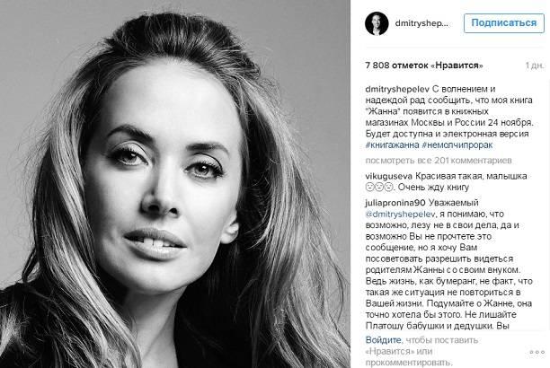 Владимир Фриске поставил Дмитрию Шепелеву жесткий ультиматум