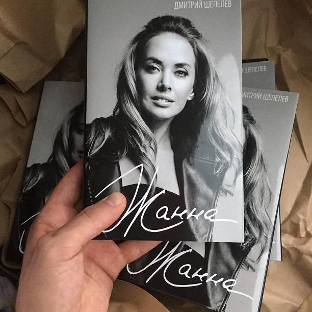 ... успешным стартом продаж книги «Жанна: www.paparazzi.ru/blogs/Lilith/360802