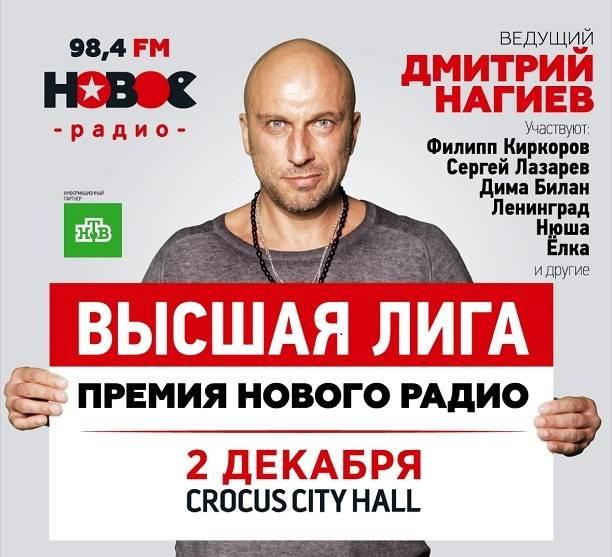 Дмитрий Нагиев назначил свидание Оле сосцены Крокуса