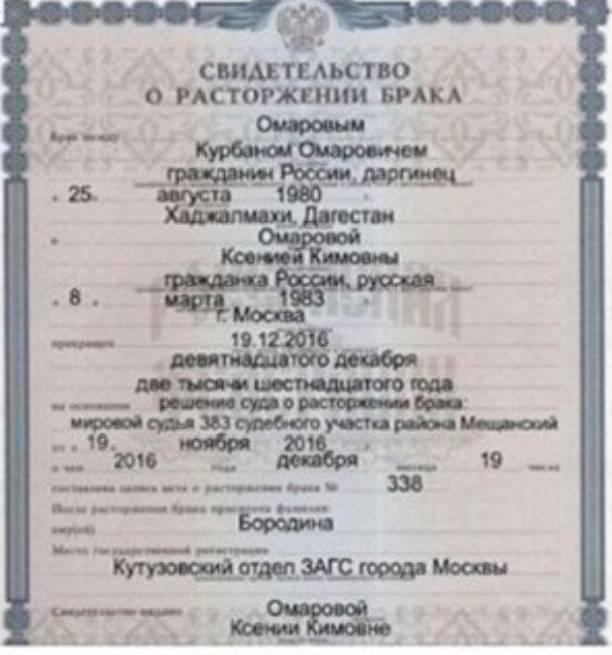 Элвин расторжение брака в загсе россия все