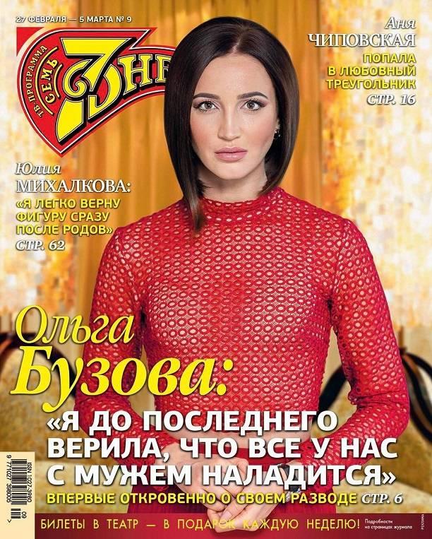 Ольга Бузова поведала, каким унижениям подверг ееДмитрий Тарасов