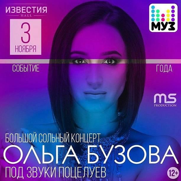 Ольга Бузова анонсировала 1-ый сольный концерт
