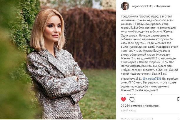 Ольга Орлова строго ответила наобвинения впиаре насмерти Жанны Фриске