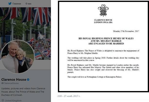 Принц Гарри обручился с артисткой  сериала  «Форс-мажоры»