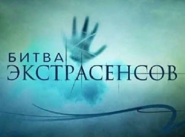 Объявлен победитель очередного сезона телешоу «Битва экстрасенсов»