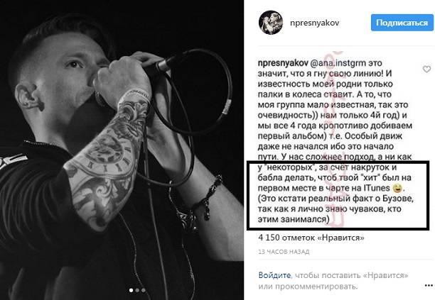 Никита Пресняков объявил онакрутке треков Ольги Бузовой вiTunes