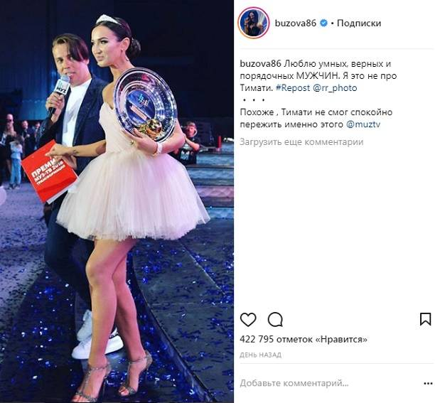 Ольга Бузова сморозила очередную глупость