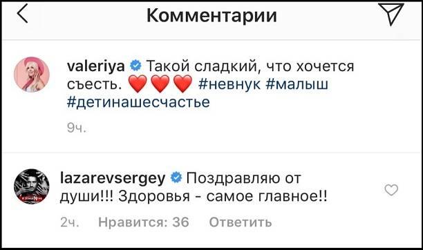 Сергей Лазарев подтвердил рождение у Иосифа Пригожинаи Валерии ребенка