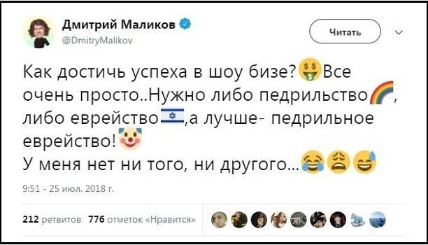 Дмитрий Маликова посетовал на засилие гомиков в шоу бизнесе
