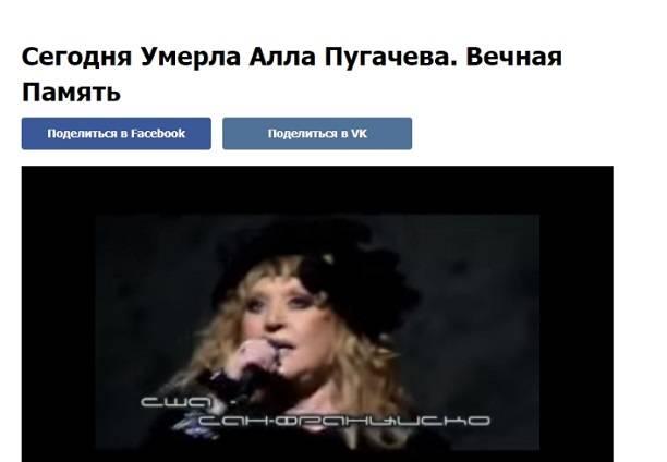 СМИ объявили о смерти Аллы Пугачёвой