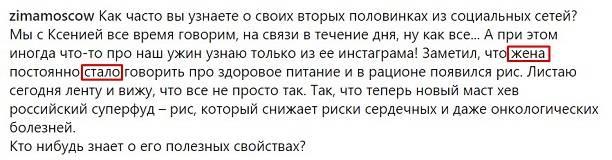 Ксения Бородина перестала быть женщиной для Курбана Омарова