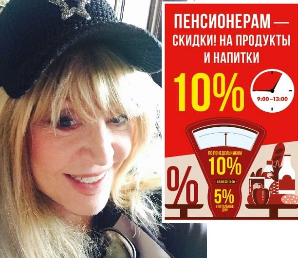 Алла Пугачева пришла в «Пятерочку» за суперскидкой