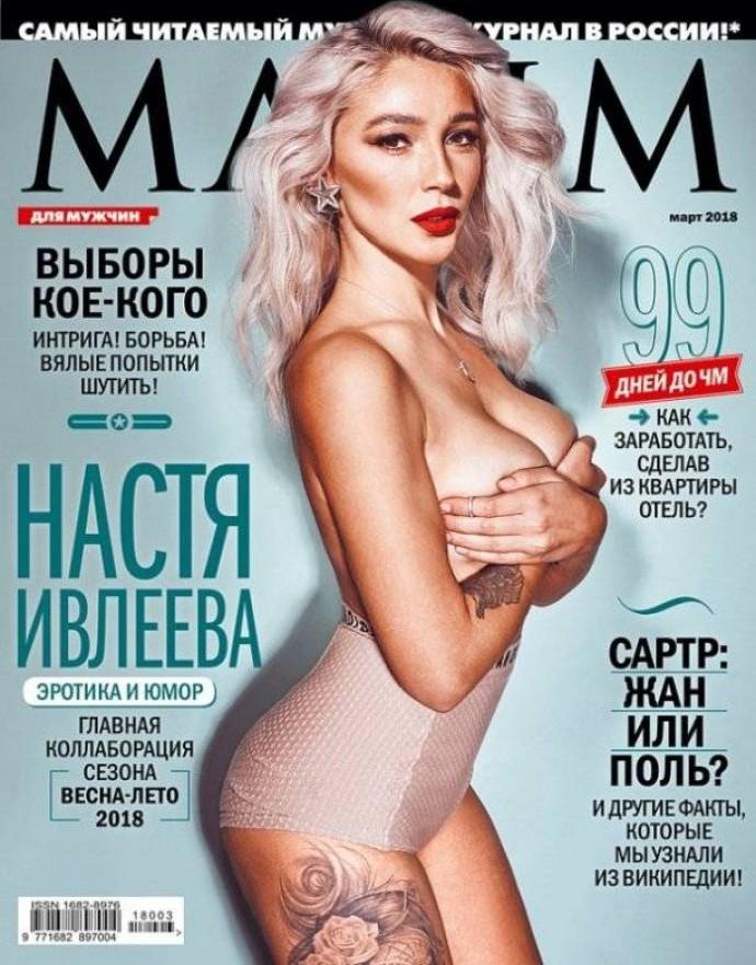 Голая Настя Ивлеева не впечатлила поклонников