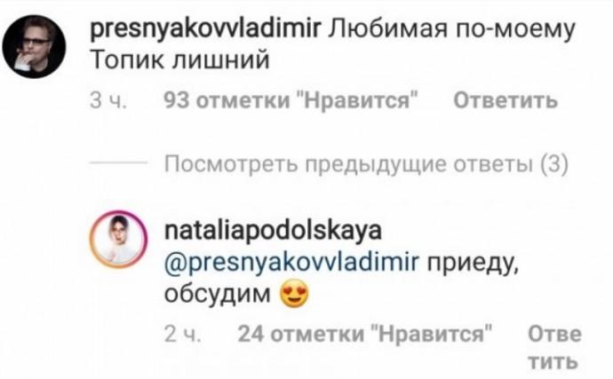 Владимир Пресняков предложил Наталье Подольской показать грудь зрителям концерта в Ярославле