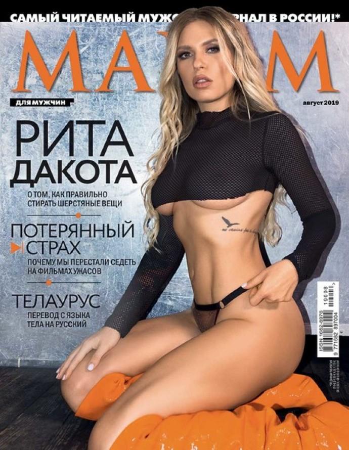 Рита Дакота сделала откровенную фотосессию для мужского журнала