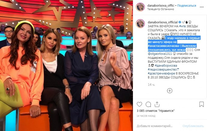 Дана Борисова опять решила хайпануть на Анастасии Волочковой