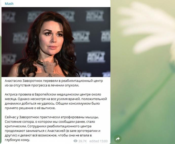 Родственники Анастасии Заворотнюк выступили с сенсационным заявлением
