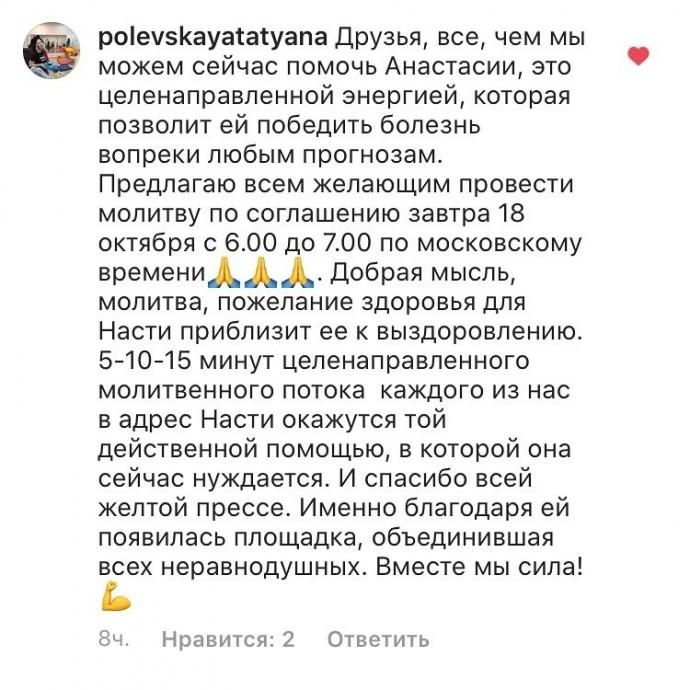 Родственники Анастасии Заворотнюк поблагодарили желтую прессу и призвали к молитве