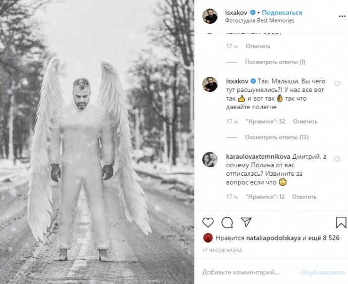 Полина Гагарина отписалась от мужа Дмитрия Исхакова в инстаграм