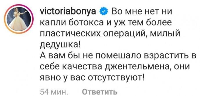 Секретные 5G передатчики и курсы по отключению ума довели Викторию Боню до склоки с Юрием Стояновым