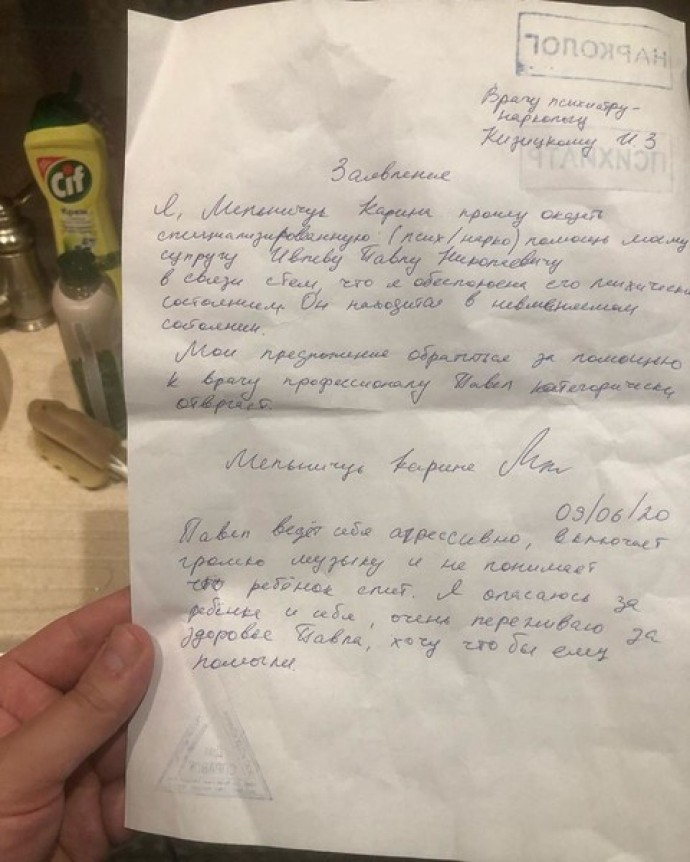 Жена Паши Техника просит нарколога о помощи мужу