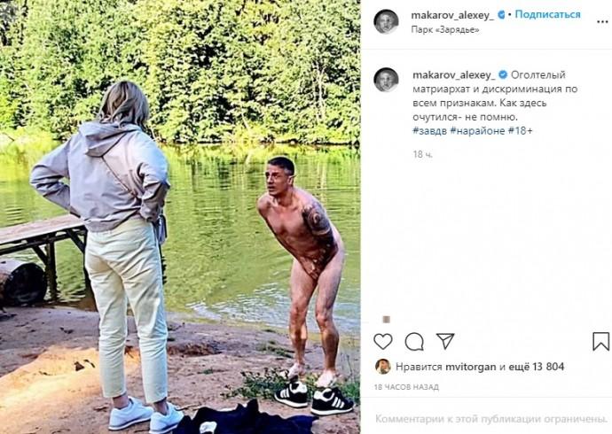 Alexey Makarov advertises Zaryadye Park with his naked photo