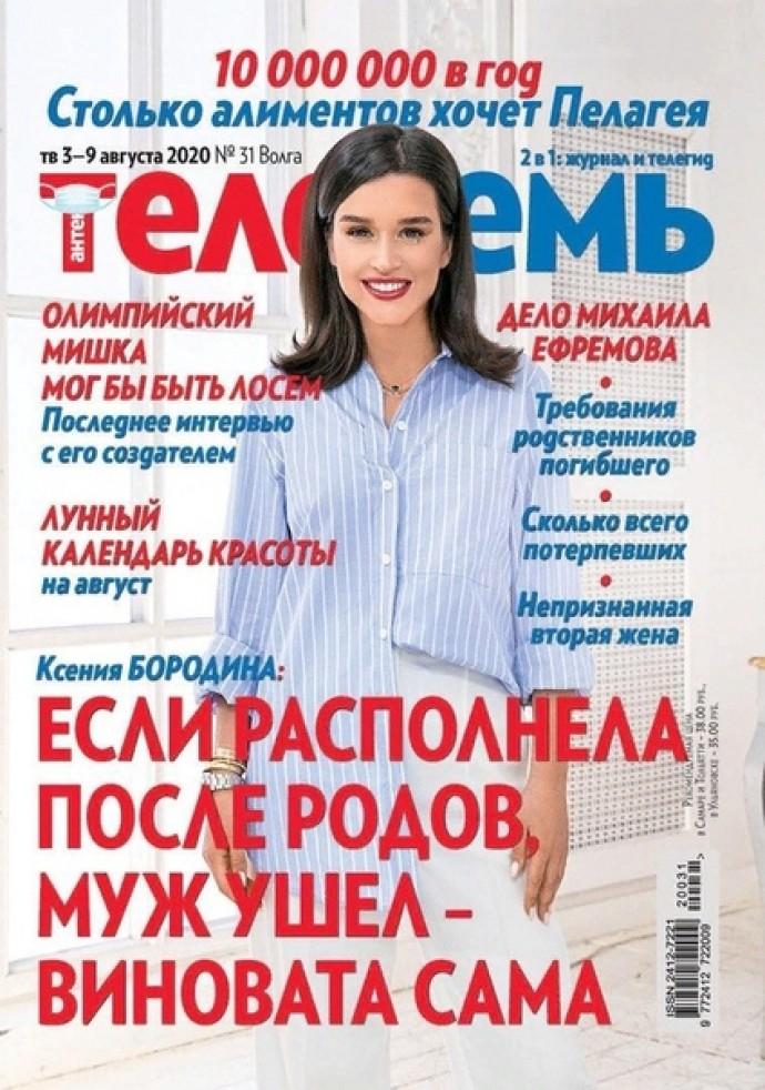 """""""Если располнела после родов, муж ушёл - виновата сама!"""": Ксения Бородина высказалась о брошенных женщинах"""